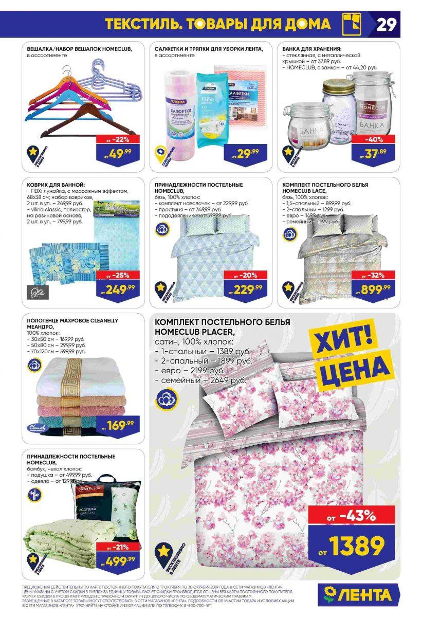 Каталог гипермаркетов «ЛЕНТА» 17-30.10.2019 стр. - 0029