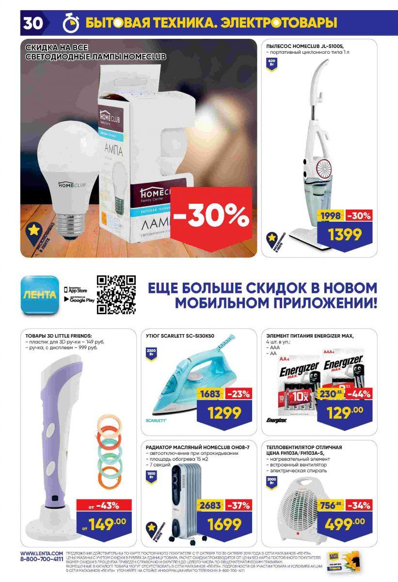 Каталог гипермаркетов «ЛЕНТА» 17-30.10.2019 стр. - 0030
