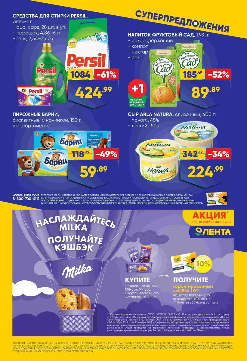 Каталог гипермаркетов «ЛЕНТА» 17-30.10.2019 стр. - 0032
