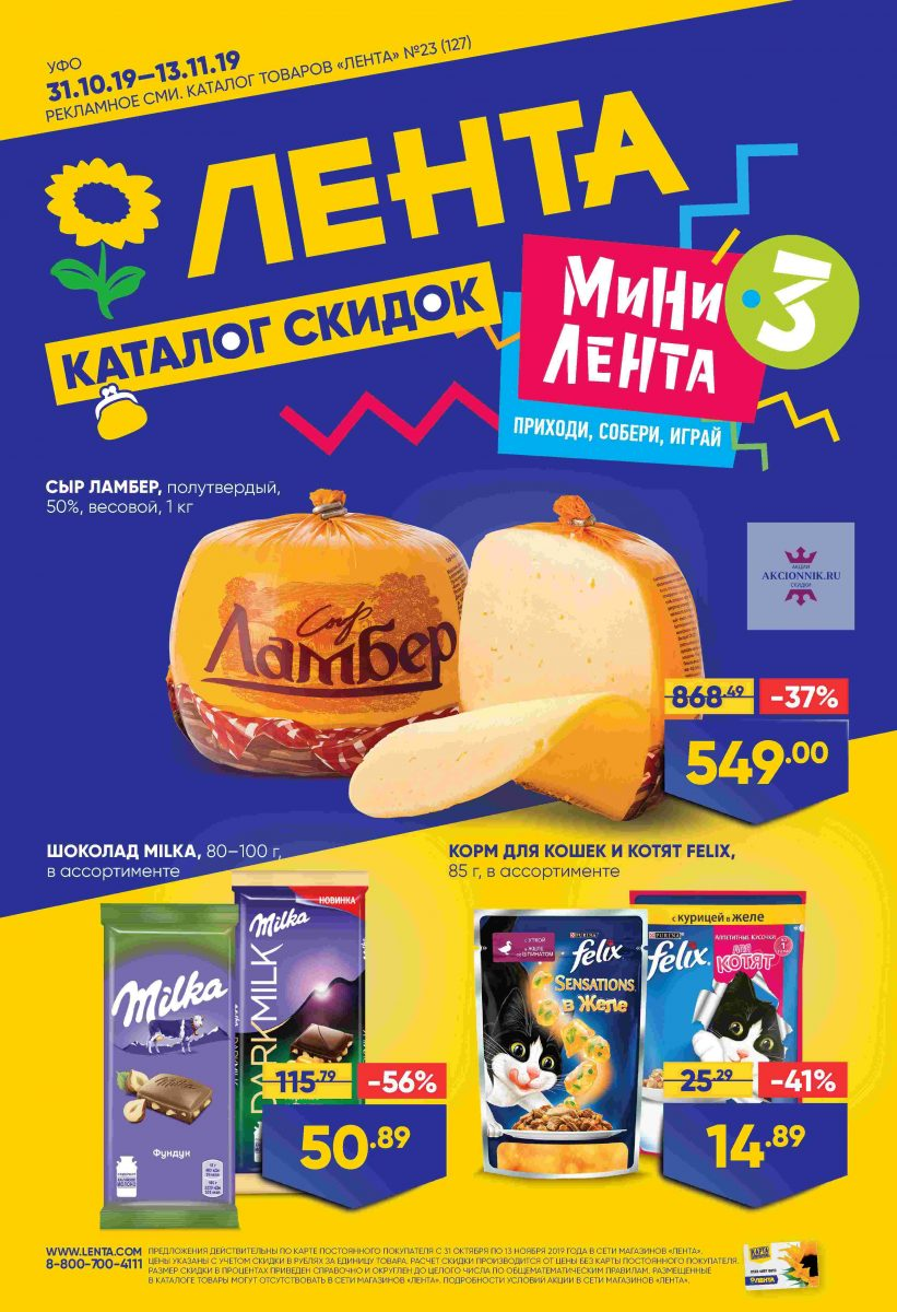 Каталог гипермаркетов «ЛЕНТА» 31.10.-13.11.2019 стр. - 0001