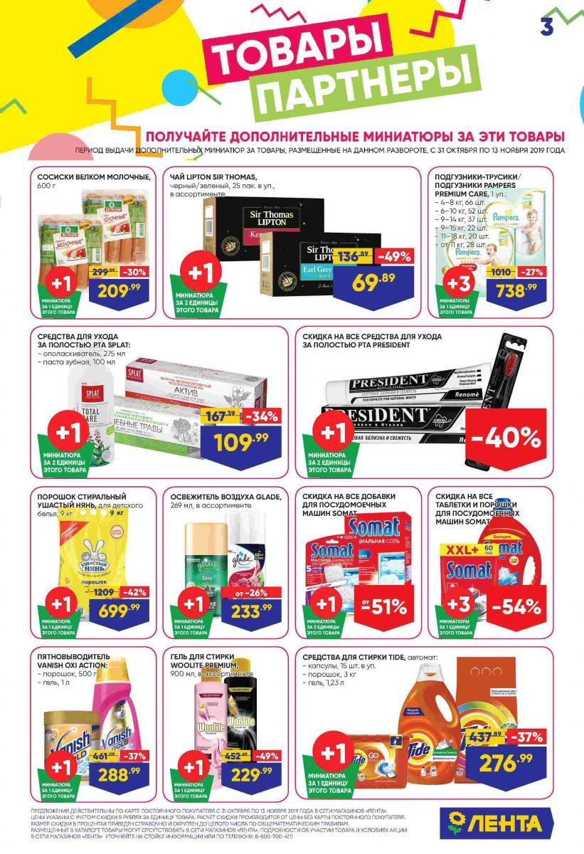Каталог гипермаркетов «ЛЕНТА» 31.10.-13.11.2019 стр. - 0003