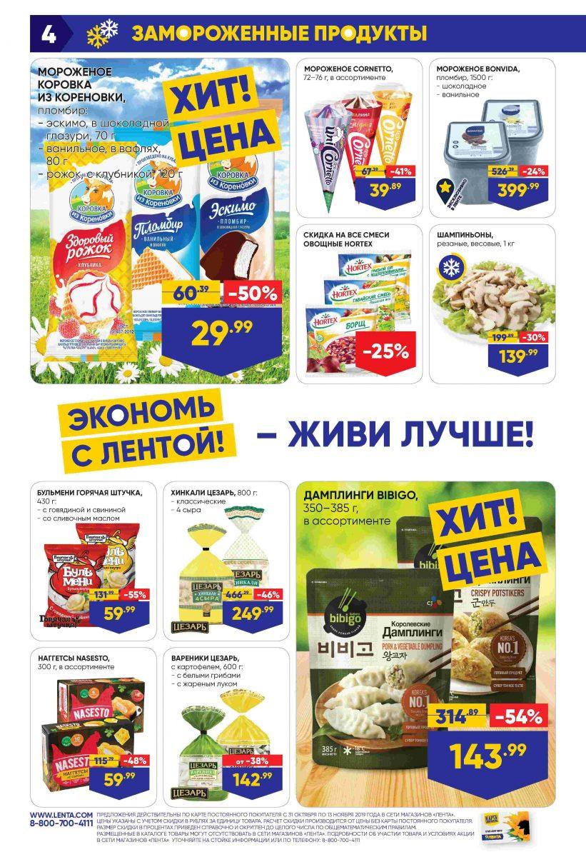 Каталог гипермаркетов «ЛЕНТА» 31.10.-13.11.2019 стр. - 0004