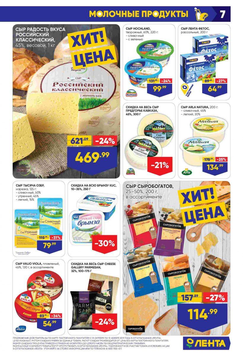Каталог гипермаркетов «ЛЕНТА» 31.10.-13.11.2019 стр. - 0007