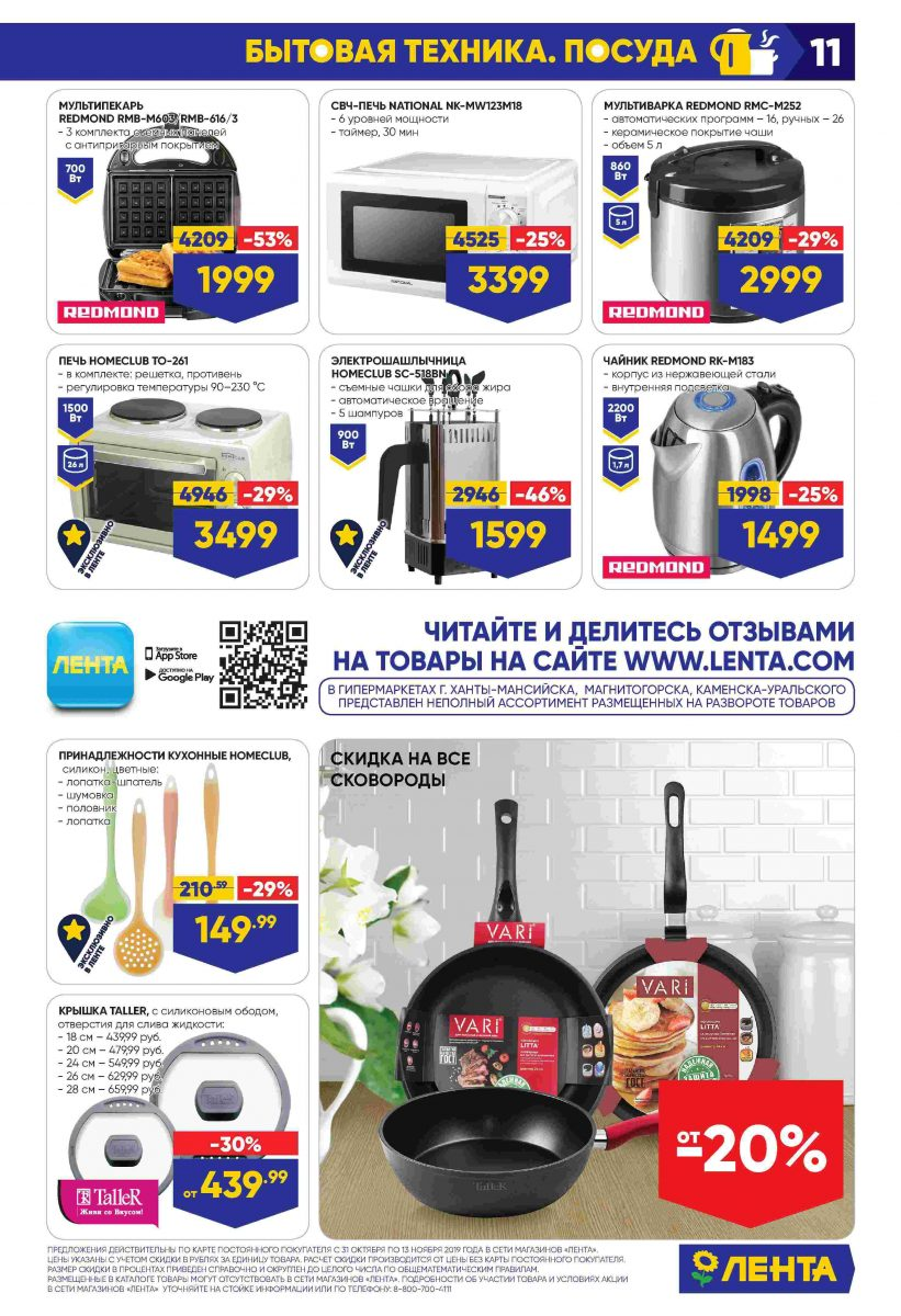Каталог гипермаркетов «ЛЕНТА» 31.10.-13.11.2019 стр. - 0011