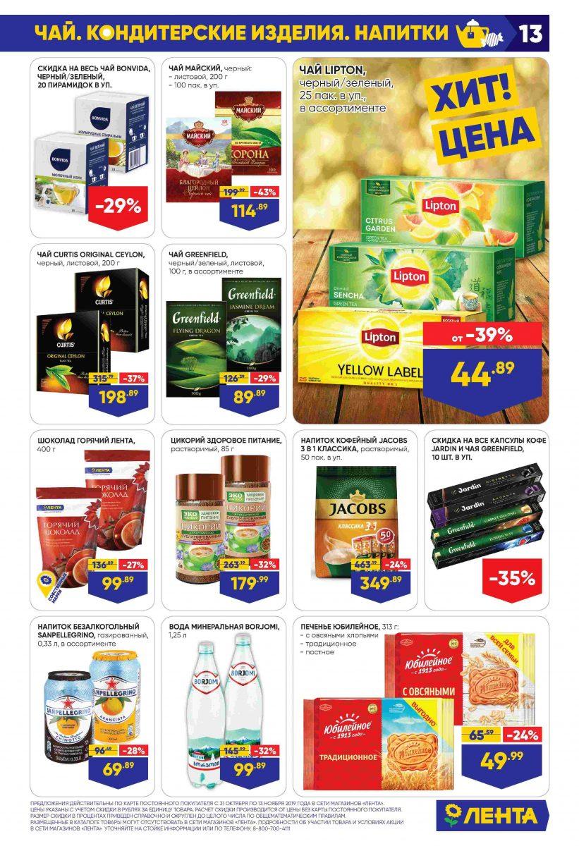 Каталог гипермаркетов «ЛЕНТА» 31.10.-13.11.2019 стр. - 0013