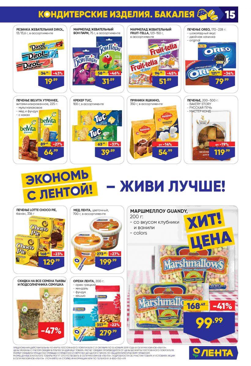 Каталог гипермаркетов «ЛЕНТА» 31.10.-13.11.2019 стр. - 0015