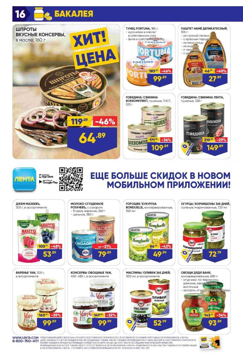 Каталог гипермаркетов «ЛЕНТА» 31.10.-13.11.2019 стр. - 0016