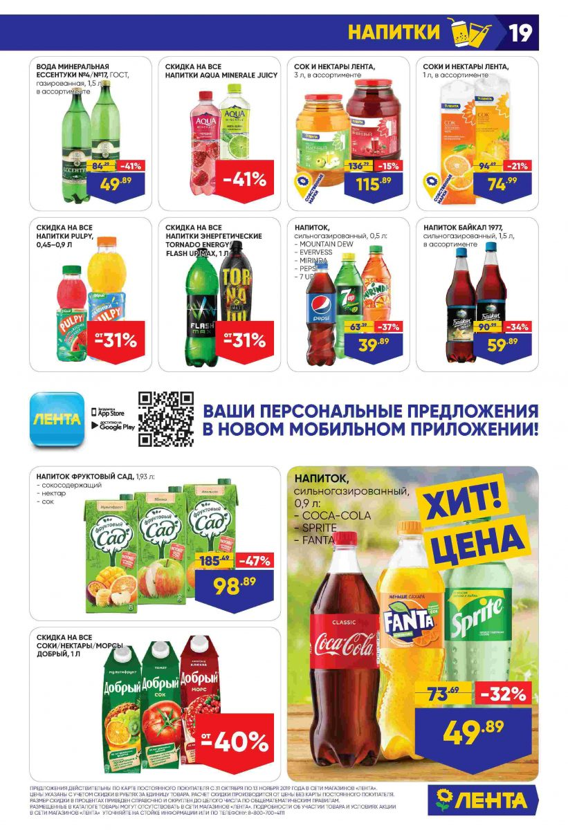Каталог гипермаркетов «ЛЕНТА» 31.10.-13.11.2019 стр. - 0019