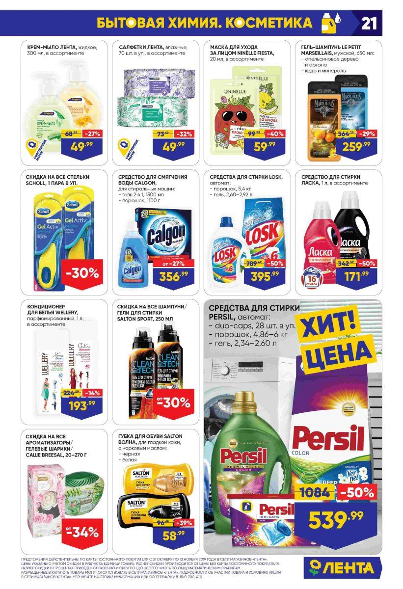 Каталог гипермаркетов «ЛЕНТА» 31.10.-13.11.2019 стр. - 0021