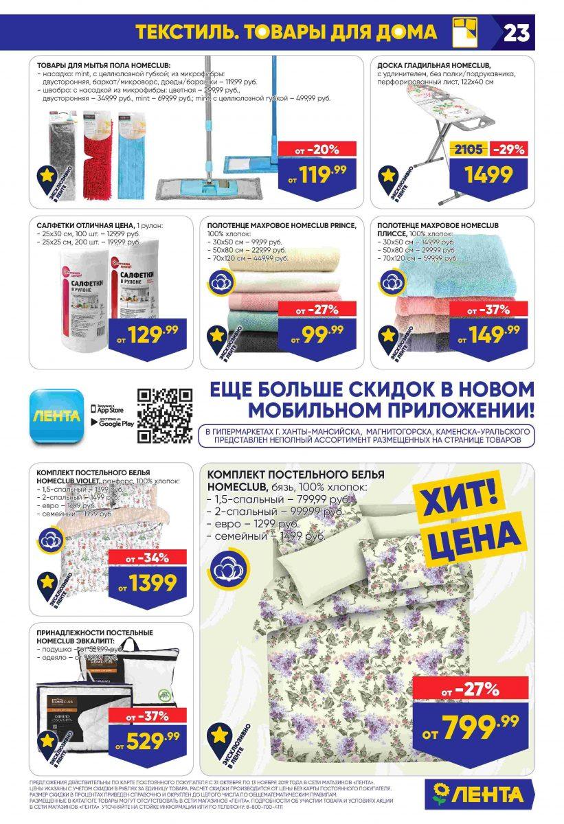 Каталог гипермаркетов «ЛЕНТА» 31.10.-13.11.2019 стр. - 0023