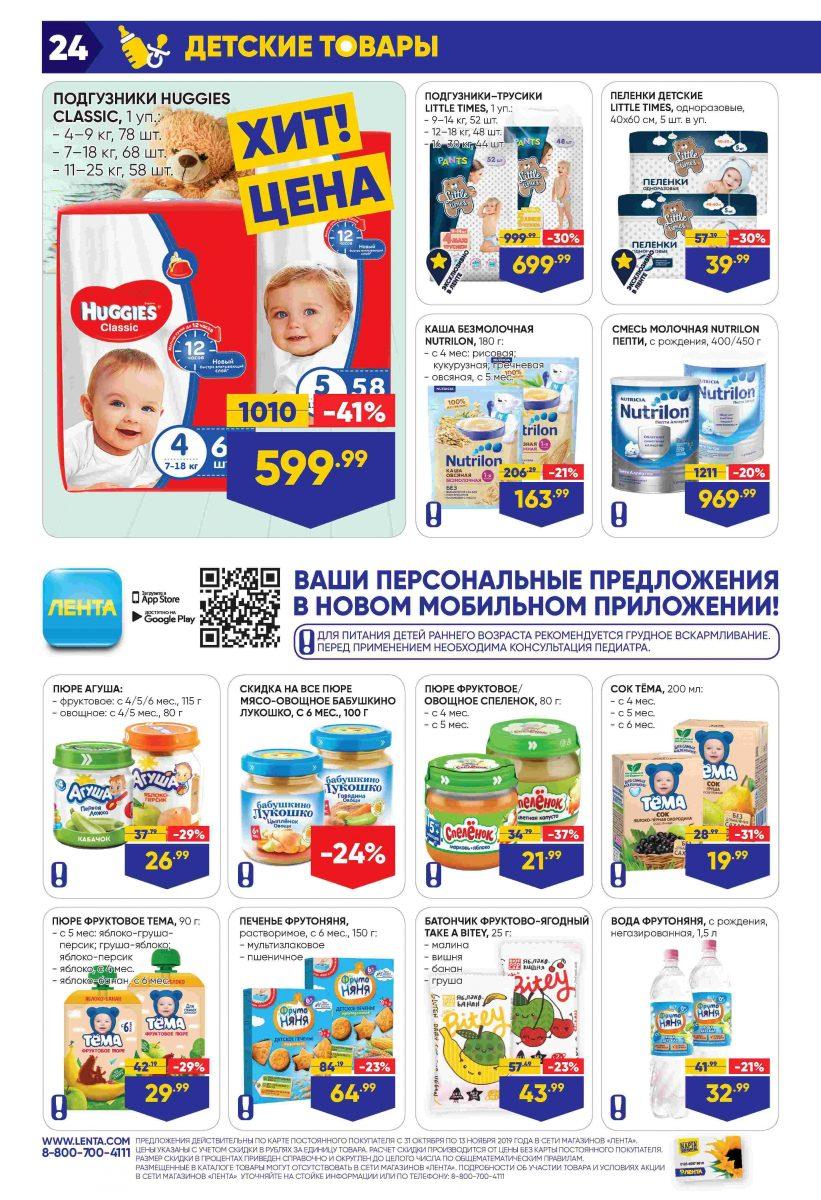 Каталог гипермаркетов «ЛЕНТА» 31.10.-13.11.2019 стр. - 0024