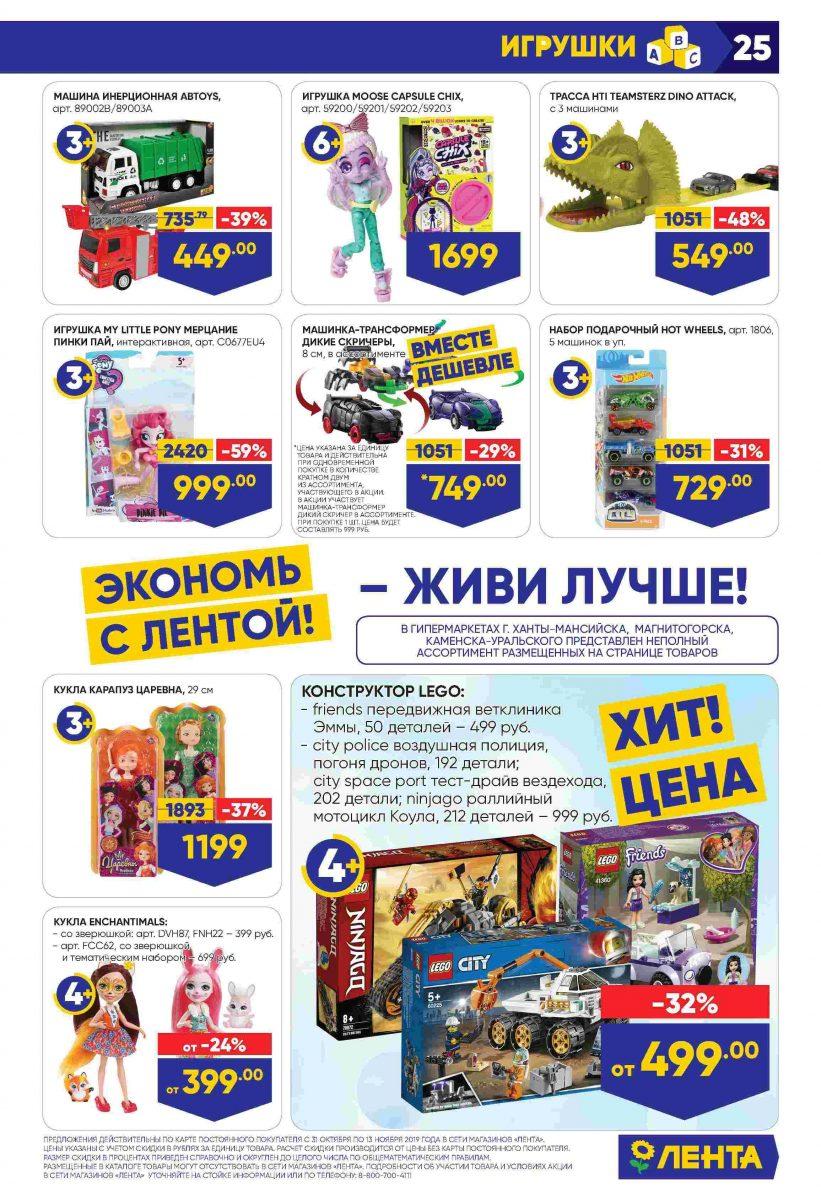 Каталог гипермаркетов «ЛЕНТА» 31.10.-13.11.2019 стр. - 0025