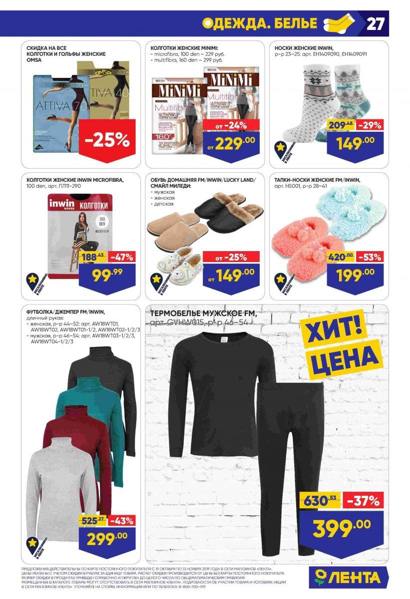 Каталог гипермаркетов «ЛЕНТА» 31.10.-13.11.2019 стр. - 0027