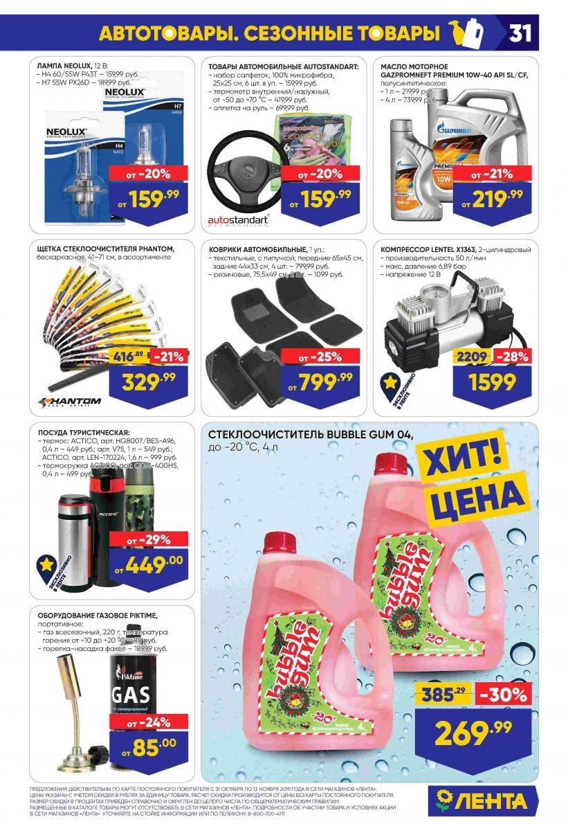 Каталог гипермаркетов «ЛЕНТА» 31.10.-13.11.2019 стр. - 0031