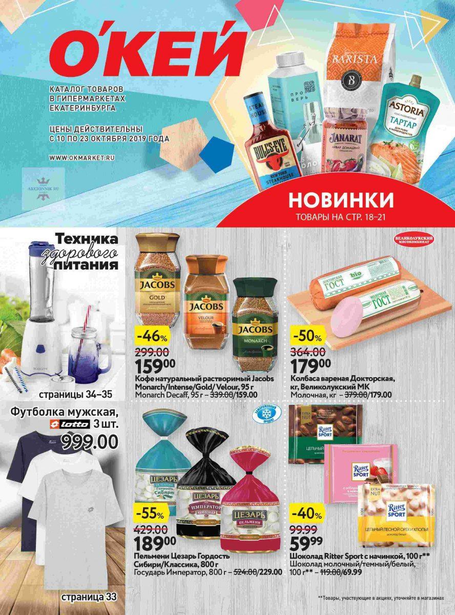 Каталог гипермаркетов «О'КЕЙ» 10-23.10.2019 стр. - 0001