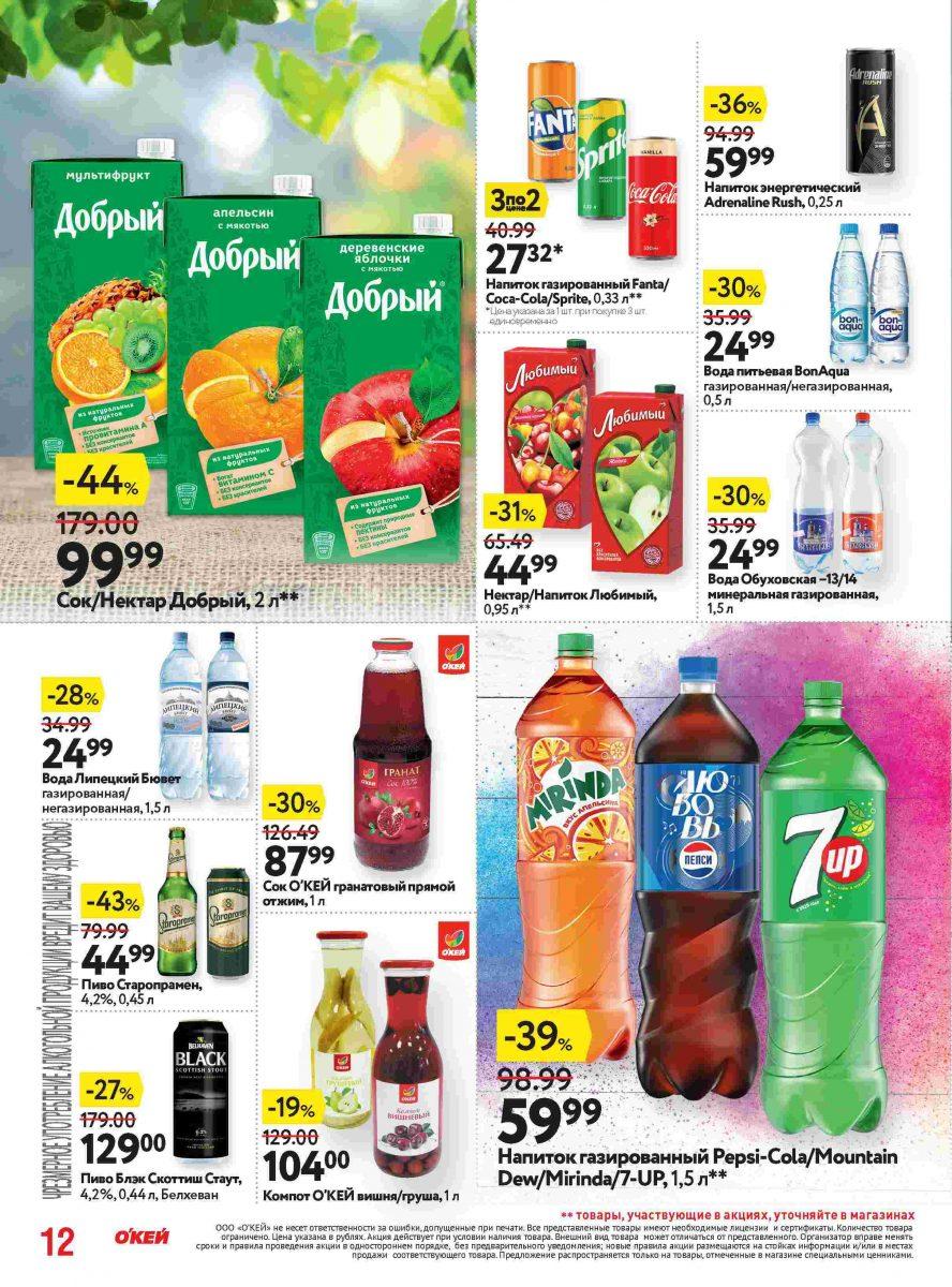 Каталог гипермаркетов «О'КЕЙ» 10-23.10.2019 стр. - 0012