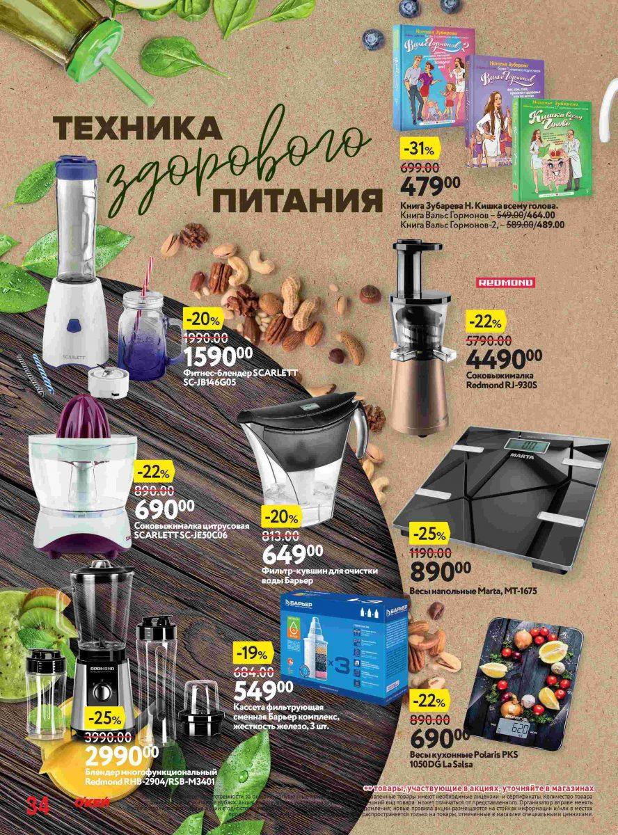 Каталог гипермаркетов «О'КЕЙ» 10-23.10.2019 стр. - 0034