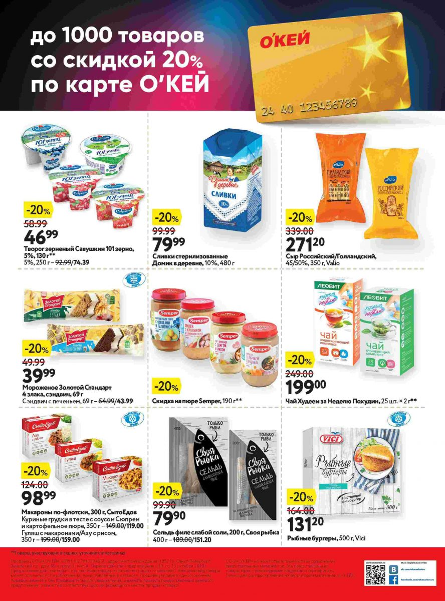 Каталог гипермаркетов «О'КЕЙ» 10-23.10.2019 стр. - 0040