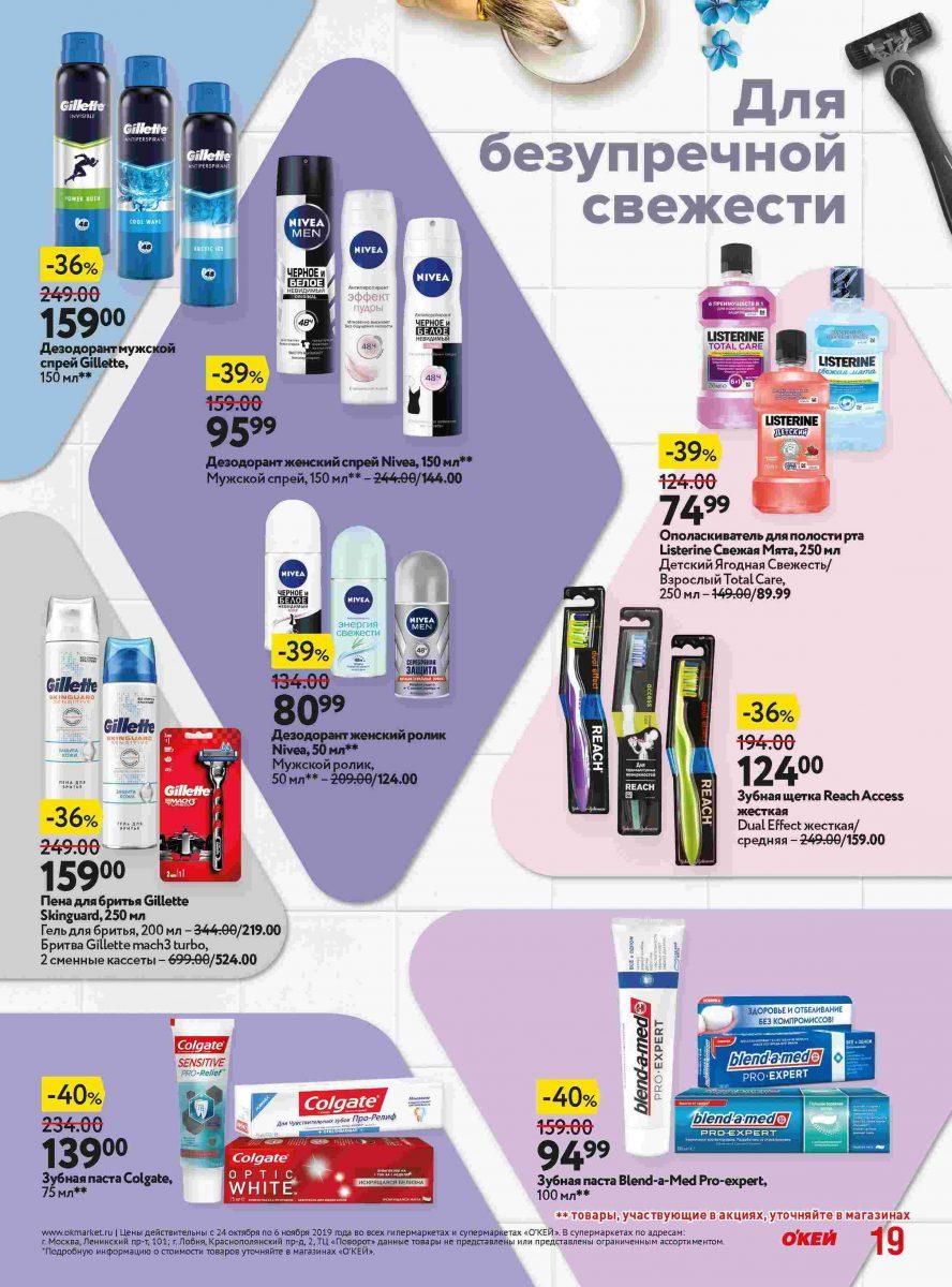 Каталог гипермаркетов «О'КЕЙ» 24.10.-06.11.2019 стр. - 0019