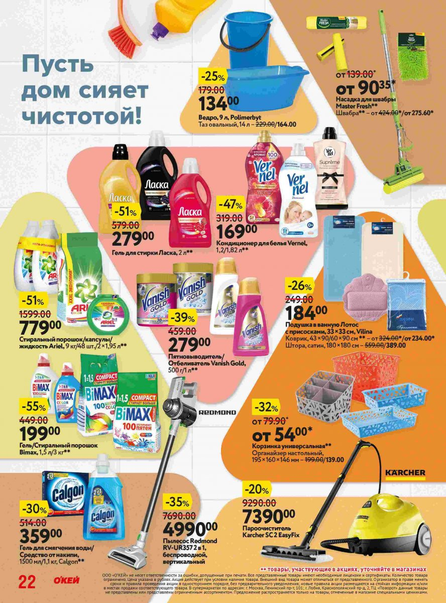 Каталог гипермаркетов «О'КЕЙ» 24.10.-06.11.2019 стр. - 0022