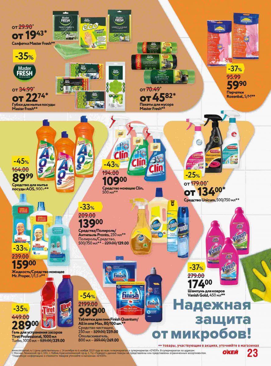 Каталог гипермаркетов «О'КЕЙ» 24.10.-06.11.2019 стр. - 0023