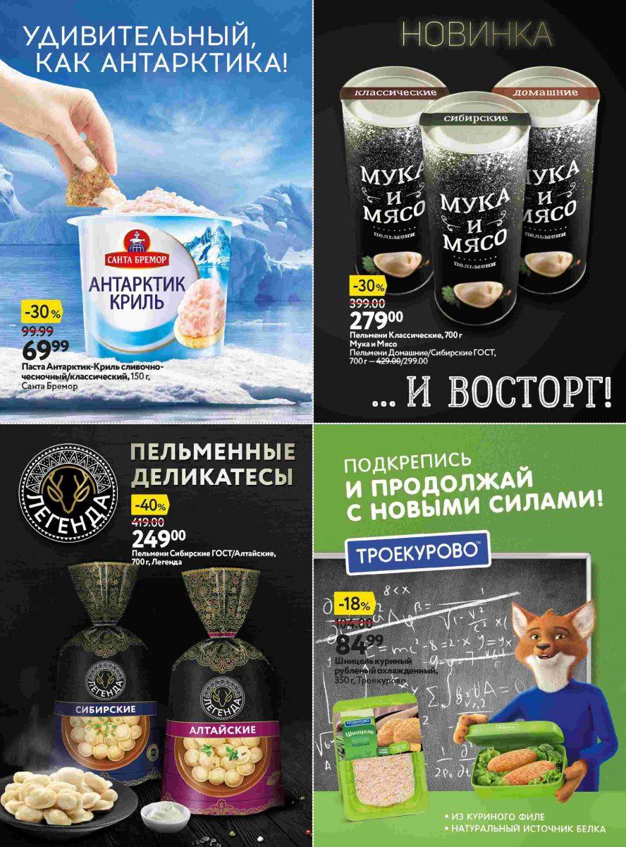 Каталог гипермаркетов «О'КЕЙ» 24.10.-06.11.2019 стр. - 0039