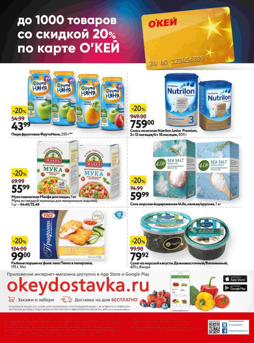 Каталог гипермаркетов «О'КЕЙ» 24.10.-06.11.2019 стр. - 0040