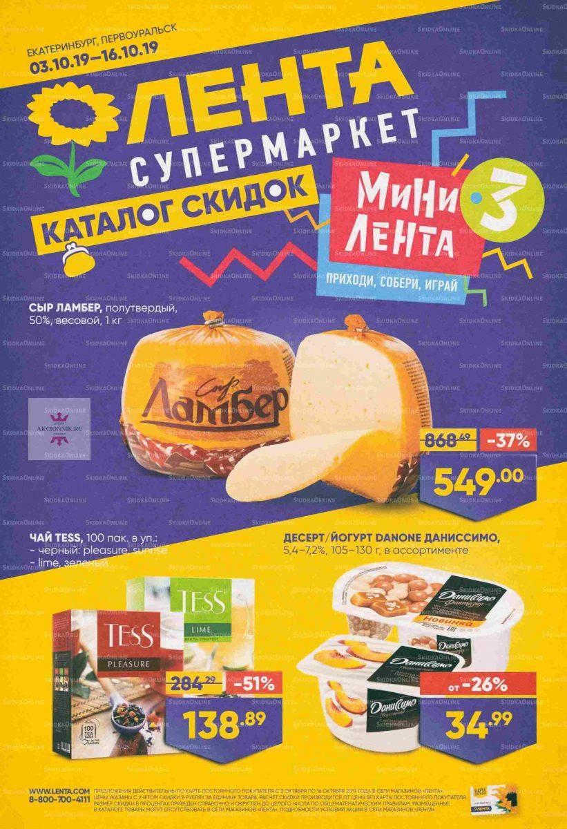 Каталог супермаркетов «ЛЕНТА» 03-16.10.2019 стр.1