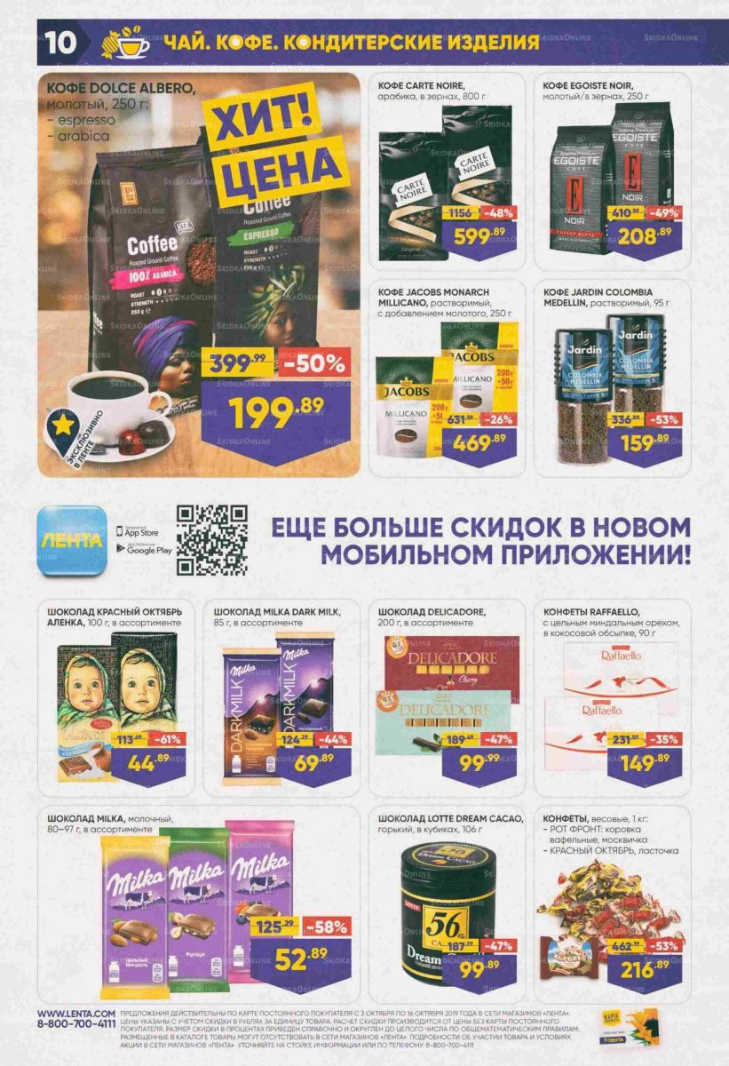 Каталог супермаркетов «ЛЕНТА» 03-16.10.2019 стр.10