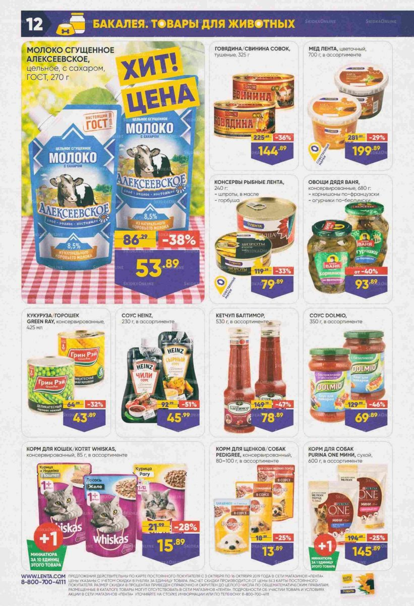 Каталог супермаркетов «ЛЕНТА» 03-16.10.2019 стр.12