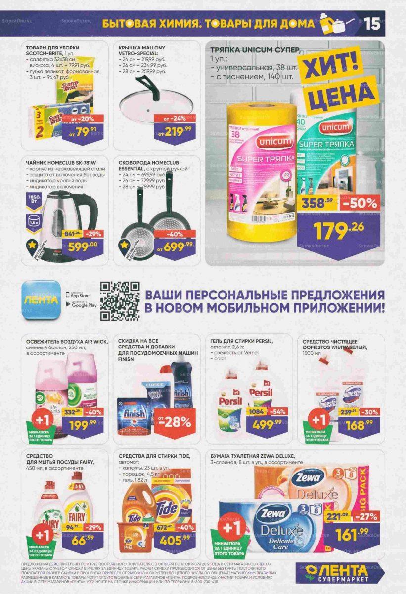 Каталог супермаркетов «ЛЕНТА» 03-16.10.2019 стр.15