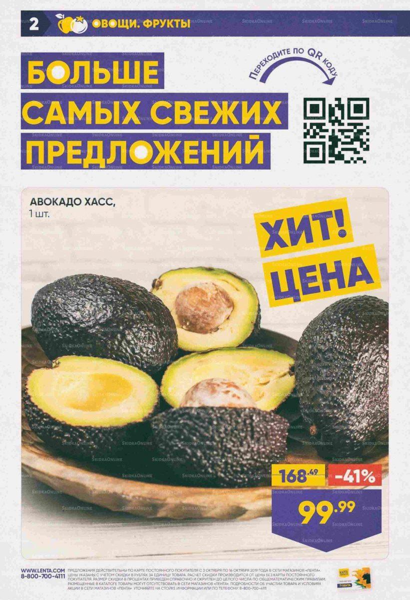 Каталог супермаркетов «ЛЕНТА» 03-16.10.2019 стр.2