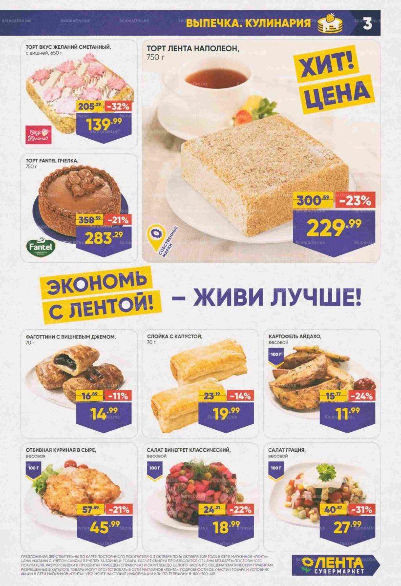 Каталог супермаркетов «ЛЕНТА» 03-16.10.2019 стр.3