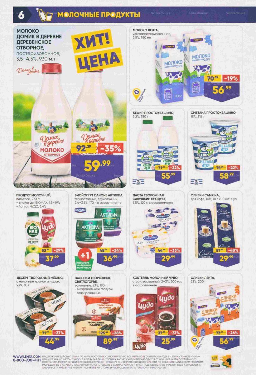Каталог супермаркетов «ЛЕНТА» 03-16.10.2019 стр.6