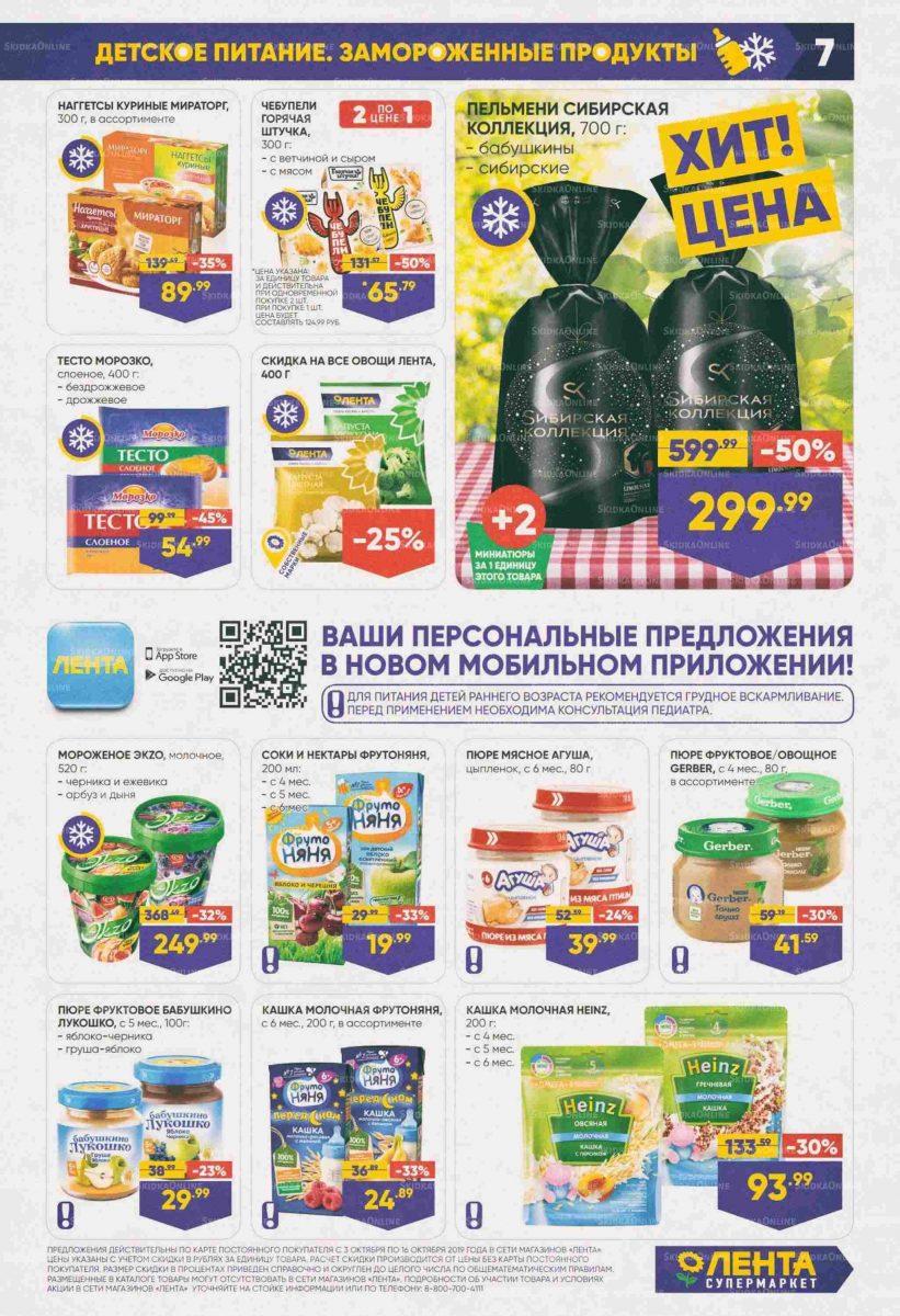 Каталог супермаркетов «ЛЕНТА» 03-16.10.2019 стр.7