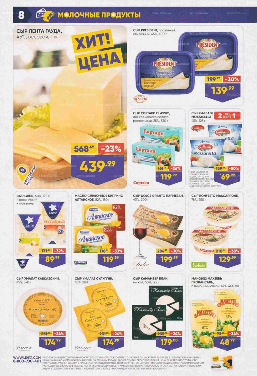 Каталог супермаркетов «ЛЕНТА» 03-16.10.2019 стр.8