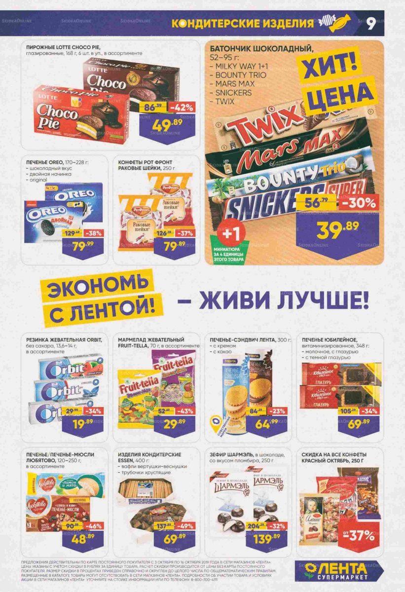 Каталог супермаркетов «ЛЕНТА» 03-16.10.2019 стр.9