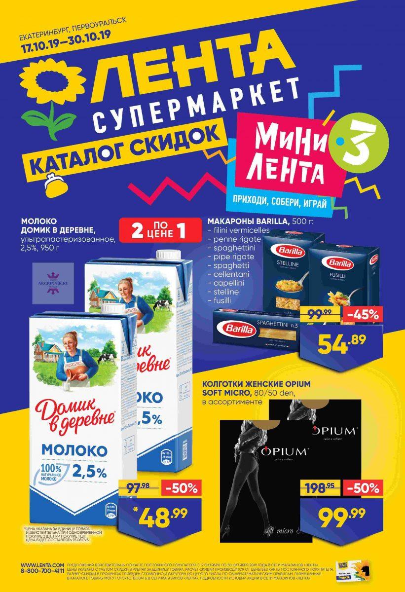 Каталог супермаркетов «ЛЕНТА» 17-30.10.2019 стр. - 0001