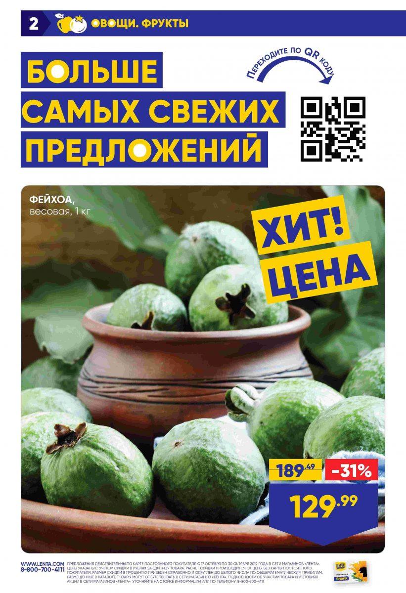 Каталог супермаркетов «ЛЕНТА» 17-30.10.2019 стр. - 0002