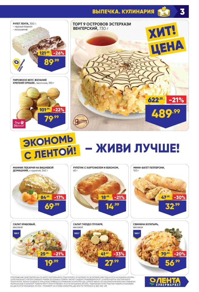 Каталог супермаркетов «ЛЕНТА» 17-30.10.2019 стр. - 0003