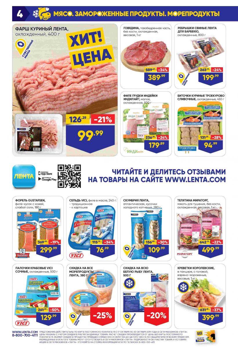 Каталог супермаркетов «ЛЕНТА» 17-30.10.2019 стр. - 0004