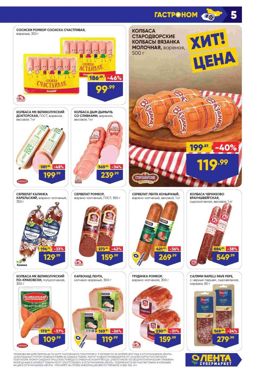 Каталог супермаркетов «ЛЕНТА» 17-30.10.2019 стр. - 0005