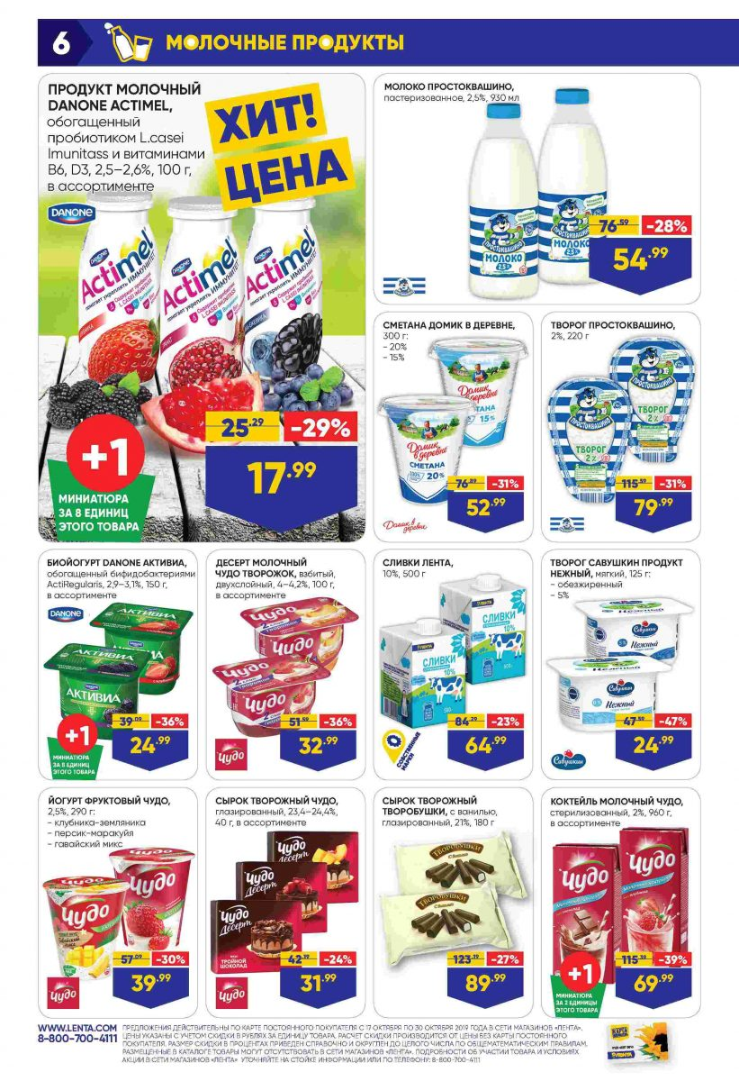 Каталог супермаркетов «ЛЕНТА» 17-30.10.2019 стр. - 0006