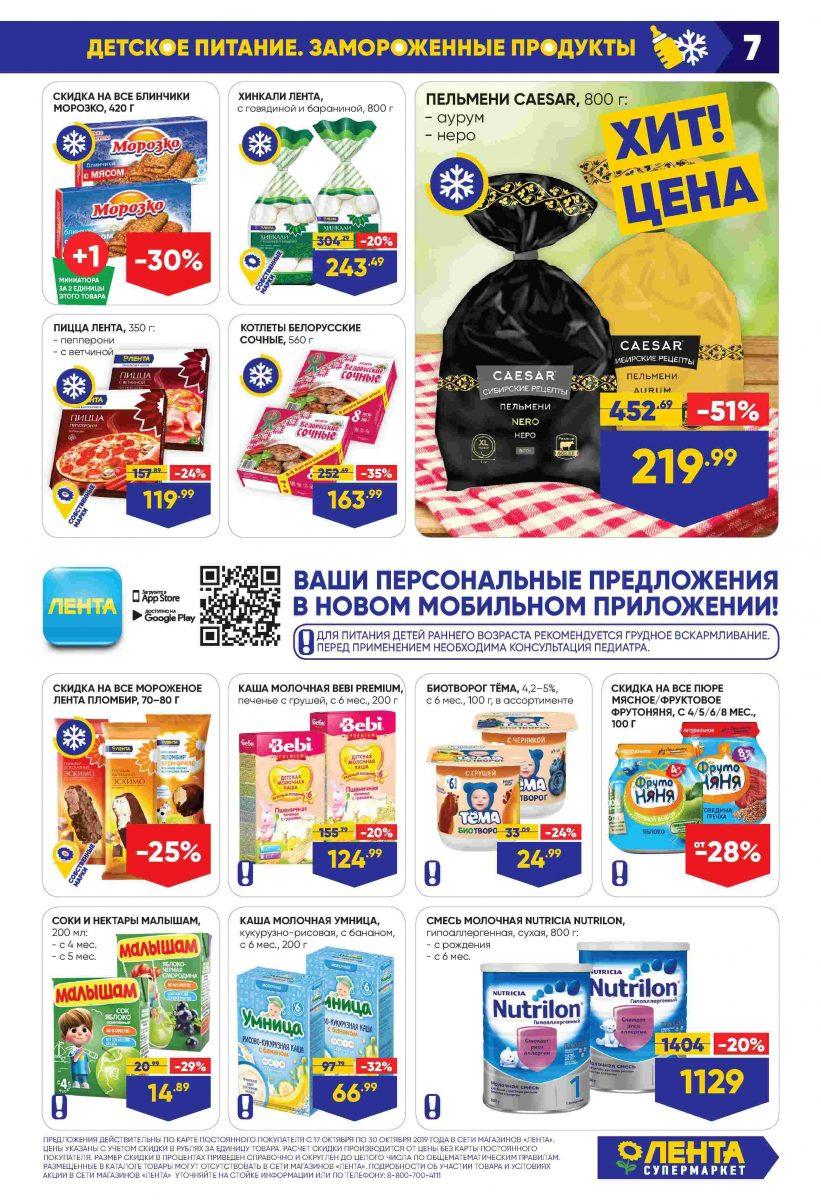 Каталог супермаркетов «ЛЕНТА» 17-30.10.2019 стр. - 0007