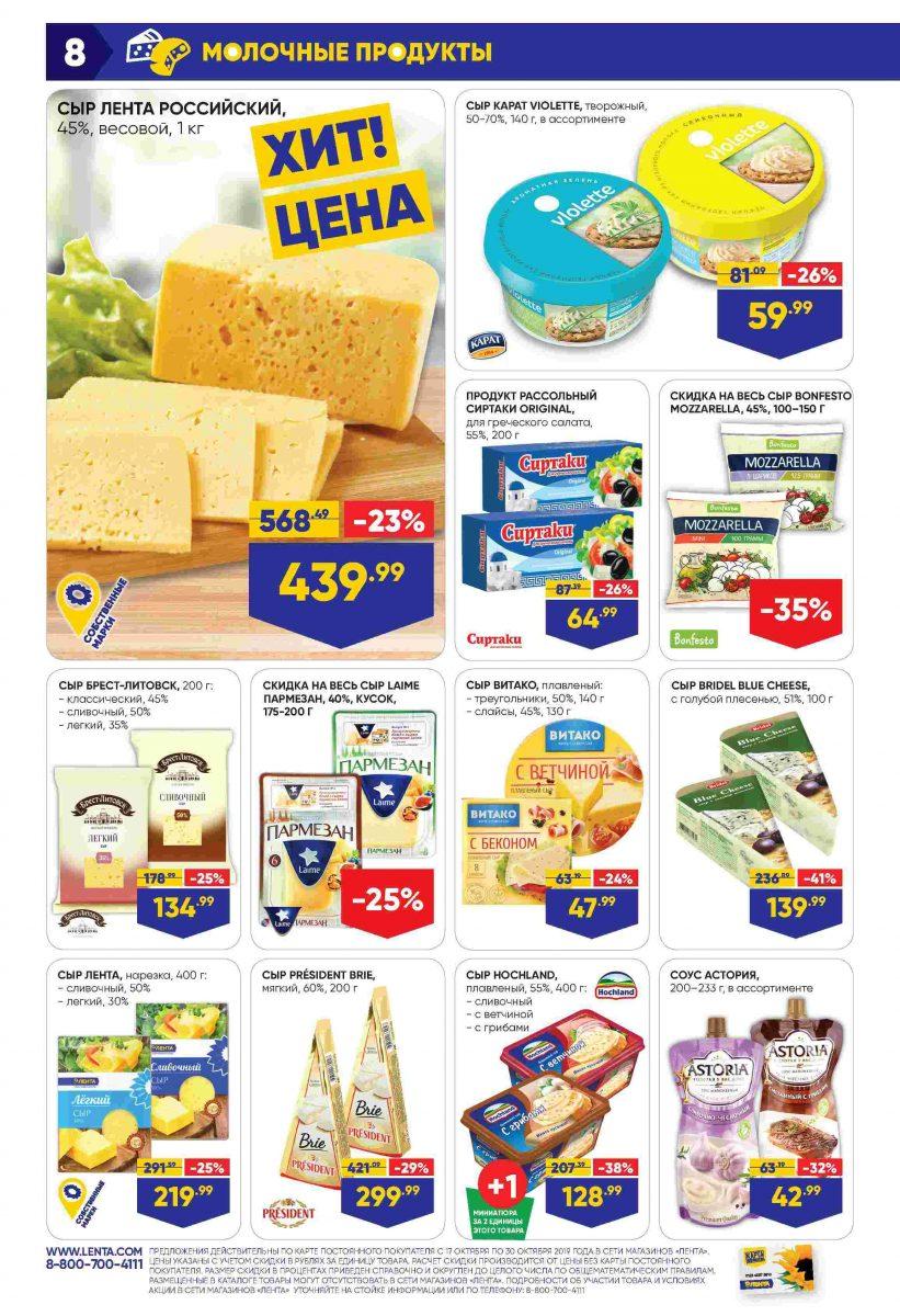 Каталог супермаркетов «ЛЕНТА» 17-30.10.2019 стр. - 0008