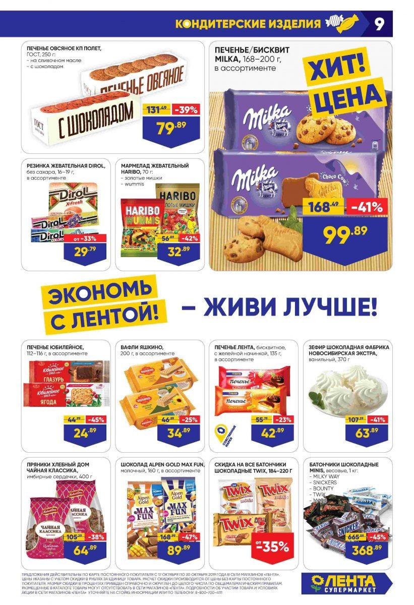 Каталог супермаркетов «ЛЕНТА» 17-30.10.2019 стр. - 0009