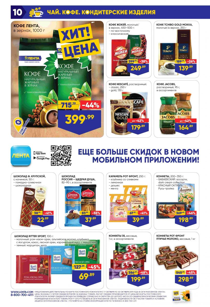 Каталог супермаркетов «ЛЕНТА» 17-30.10.2019 стр. - 0010