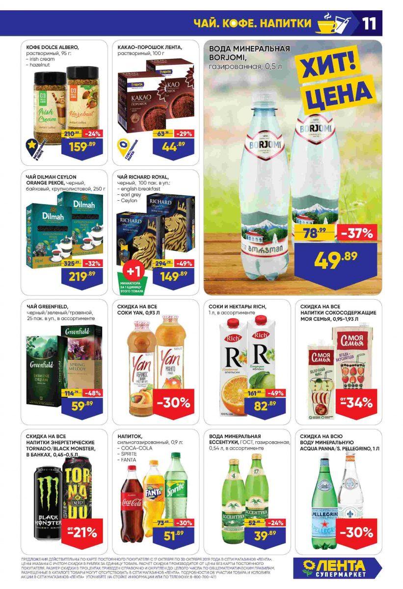Каталог супермаркетов «ЛЕНТА» 17-30.10.2019 стр. - 0011