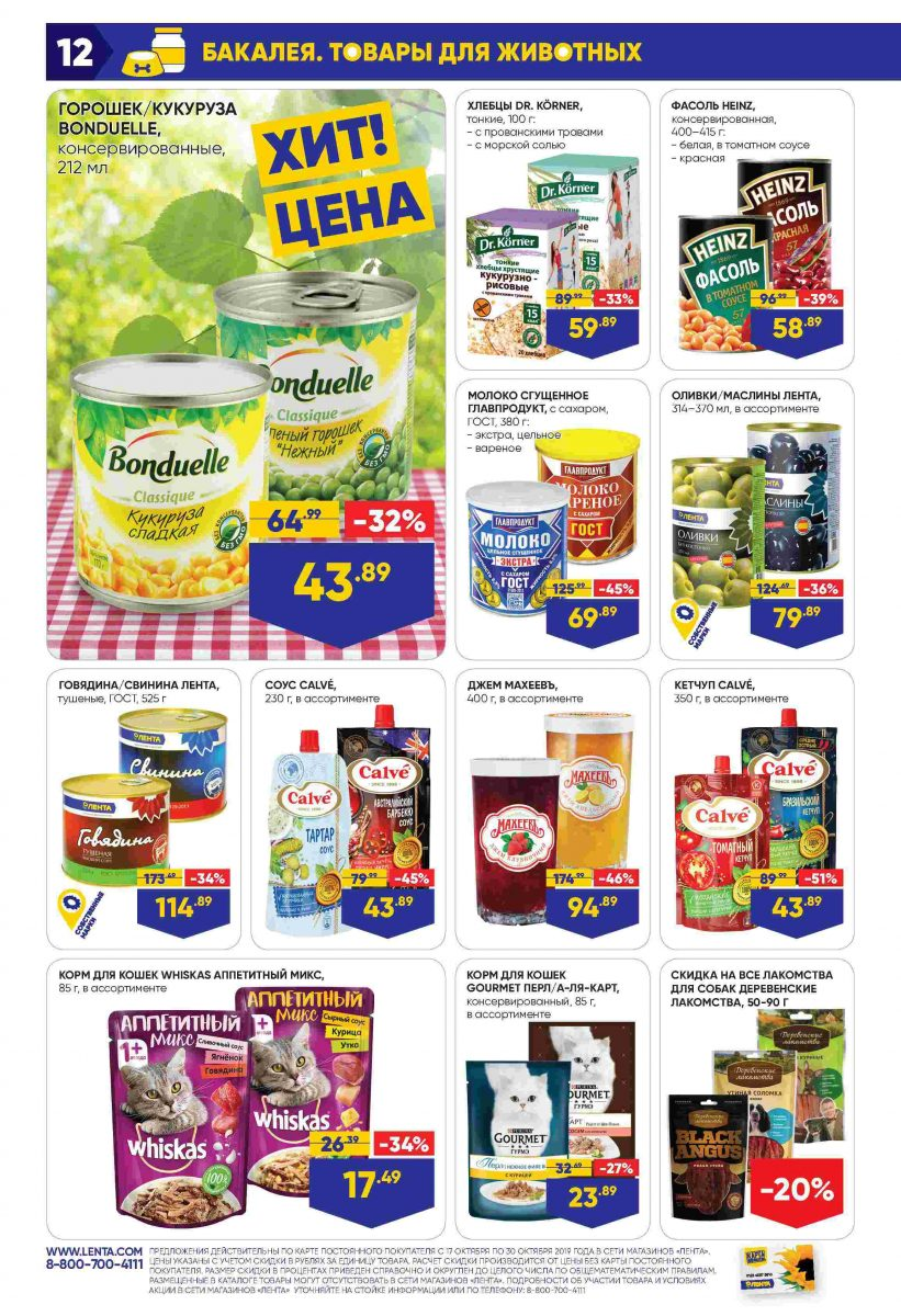 Каталог супермаркетов «ЛЕНТА» 17-30.10.2019 стр. - 0012