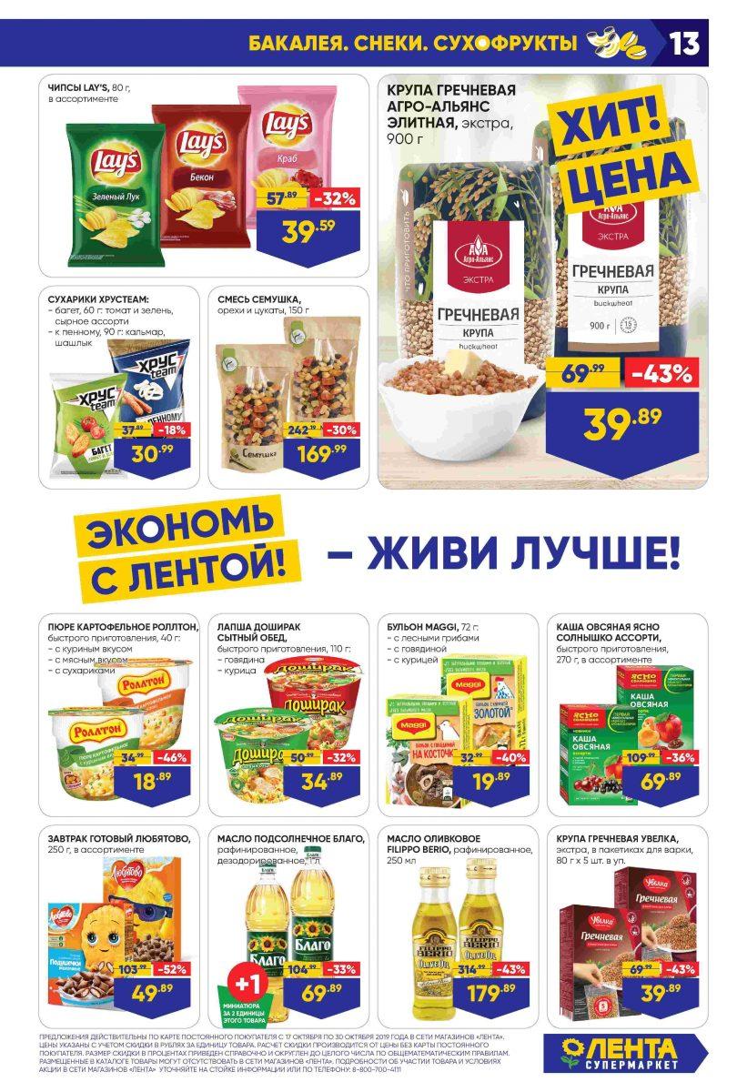 Каталог супермаркетов «ЛЕНТА» 17-30.10.2019 стр. - 0013